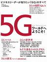 5Gワールドへようこそ! ビジネスリーダーが知りたい「5G」のすべて/日経xTECH【1000円以上送料無料】