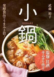 塩麹・甘酒・キムチで作る小鍋 発酵食品でうまみ3倍!/武蔵裕子/レシピ【1000円以上送料無料】