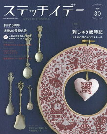 ステッチイデー vol.30【1000円以上送料無料】