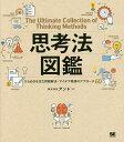 思考法図鑑 ひらめきを生む問題解決・アイデア発想のアプローチ60/アンド【1000円以上送料無料】