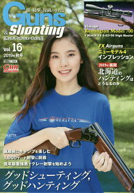ガンズ・アンド・シューティング 銃・射撃・狩猟の専門誌 Vol.16【1000円以上送料無料】