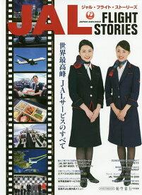 JAL FLIGHT STORIES 世界最高峰JALサービスのすべて【1000円以上送料無料】