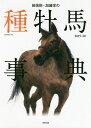田端到・加藤栄の種牡馬事典 2019−20/田端到/加藤栄【1000円以上送料無料】