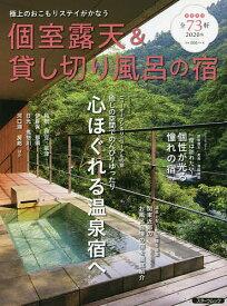 個室露天&貸し切り風呂の宿 2020版/旅行【1000円以上送料無料】