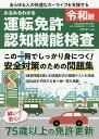 みるみるわかる運転免許認知機能検査/白澤卓二【1000円以上送料無料】