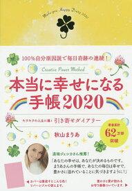 本当に幸せになる手帳 キラキラの人生に導/秋山まりあ【1000円以上送料無料】