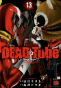 """DEAD Tube They get hooked on a real gore website called """"DEAD Tube"""". 13/山口ミコト/北河トウ…"""