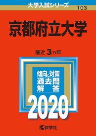 京都府立大学 2020年版【1000円以上送料無料】