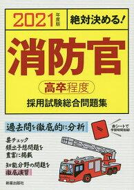 消防官〈高卒程度〉採用試験総合問題集 絶対決める! 2021年度版/L&L総合研究所【1000円以上送料無料】