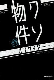 クソ物件オブザイヤー/全宅ツイ【1000円以上送料無料】