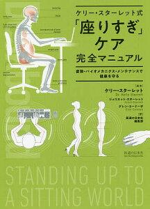 ケリー・スターレット式「座りすぎ」ケア完全マニュアル 姿勢・バイオメカニクス・メンテナンスで健康を守る/ケリー・スターレット/ジュリエット・スターレット/グレン・コードー