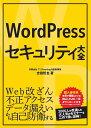 WordPressセキュリティ大全/吉田哲也【1000円以上送料無料】