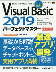 Visual Basic 2019パーフェクトマスター Microsoft Visual Studio 全機能解説/金城俊哉【1000円以上送料無料】