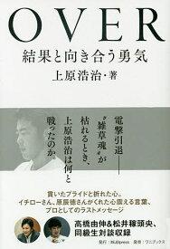 OVER 結果と向き合う勇気/上原浩治【1000円以上送料無料】