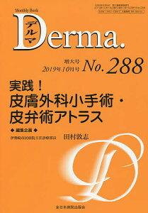 デルマ No.288(2019年10月号増大号)/照井正/主幹大山学【1000円以上送料無料】
