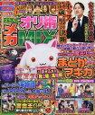 ぱちんこオリ術メガMIX vol.37【1000円以上送料無料】