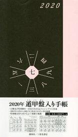 遁甲盤入り手帳【1000円以上送料無料】