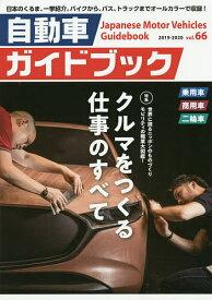 自動車ガイドブック vol.66(2019−2020)【1000円以上送料無料】