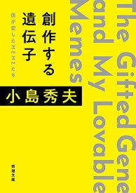 創作する遺伝子 僕が愛したMEMEたち/小島秀夫【1000円以上送料無料】