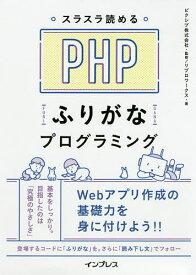 スラスラ読めるPHPふりがなプログラミング/ピクシブ株式会社/リブロワークス【1000円以上送料無料】