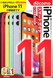 ゼロからはじめるiPhone 11スマートガイド〈ドコモ完全対応版〉/リンクアップ【1000円以上送料無料】