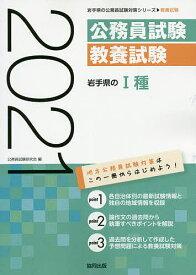 '21 岩手県の1種/公務員試験研究会【1000円以上送料無料】