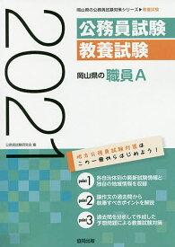 '21 岡山県の職員A/公務員試験研究会【1000円以上送料無料】