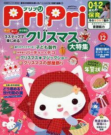 PriPri 2019年12月号【1000円以上送料無料】