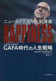 ニューヨーク大学人気講義HAPPINESS GAFA時代の人生戦略/スコット・ギャロウェイ/渡会圭子【1000円以上送料無料】