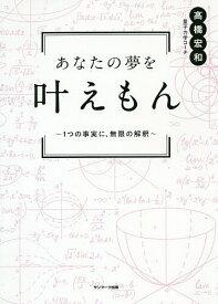 あなたの夢を叶えもん 1つの事実に、無限の解釈/高橋宏和【1000円以上送料無料】
