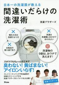日本一の洗濯屋が教える間違いだらけの洗濯術/洗濯ブラザーズ【1000円以上送料無料】
