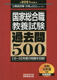 国家総合職教養試験過去問500 2021年度版/資格試験研究会【1000円以上送料無料】