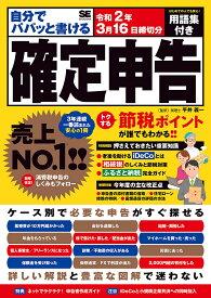 自分でパパッと書ける確定申告 令和2年3月16日締切分/平井義一【1000円以上送料無料】