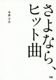 さよなら、ヒット曲/今井了介【1000円以上送料無料】