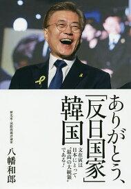 """ありがとう、「反日国家」韓国 文在寅は日本にとって""""最高の大統領""""である!/八幡和郎【1000円以上送料無料】"""