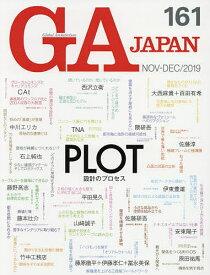 GA JAPAN 161(2019NOV−DEC)【1000円以上送料無料】