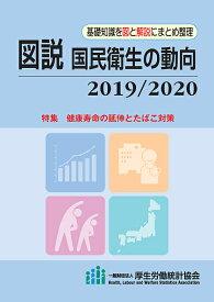 図説国民衛生の動向 2019/2020/厚生労働統計協会【1000円以上送料無料】