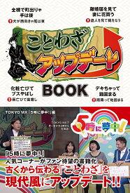 ことわざアップデートBOOK/TOKYOMX「5時に夢中!」【1000円以上送料無料】