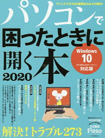 パソコンで困ったときに開く本 2020【1000円以上送料無料】