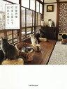 京都西陣町家に暮らす16匹の猫たち/CatApartmentCoffee【1000円以上送料無料】