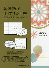 韓国語が上達する手帳【1000円以上送料無料】