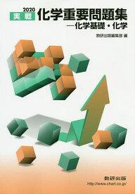実戦化学重要問題集−化学基礎・化学 2020【1000円以上送料無料】