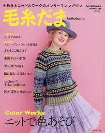 毛糸だま vol.184(2019冬号)【1000円以上送料無料】