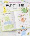 親子で作る世界でたったひとつの宝物手形アート帳/やまざきさちえ【1000円以上送料無料】