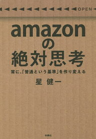 amazonの絶対思考 常に、「普通という基準」を作り変える/星健一【1000円以上送料無料】