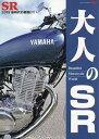 大人のSR Beautiful Motorcycle World SR 2019新時代の幕開け!!【1000円以上送料無料】