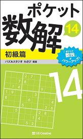 ポケット数解 14初級篇/パズルスタジオわさび【1000円以上送料無料】