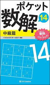 ポケット数解 14中級篇/パズルスタジオわさび【1000円以上送料無料】