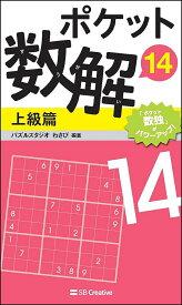 ポケット数解 14上級篇/パズルスタジオわさび【1000円以上送料無料】