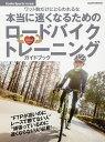 本当に速くなるためのロードバイクトレーニングガイドブック ワット数だけにとらわれるな【1000円以上送料無料】